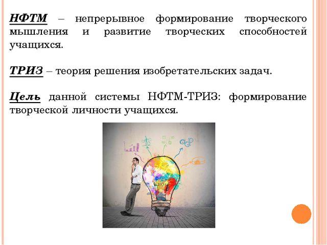 НФТМ – непрерывное формирование творческого мышления и развитие творческих сп...