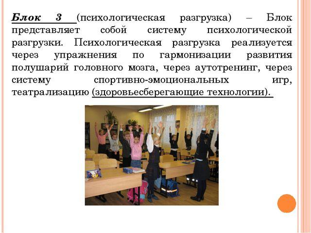 Блок 3 (психологическая разгрузка) – Блок представляет собой систему психолог...