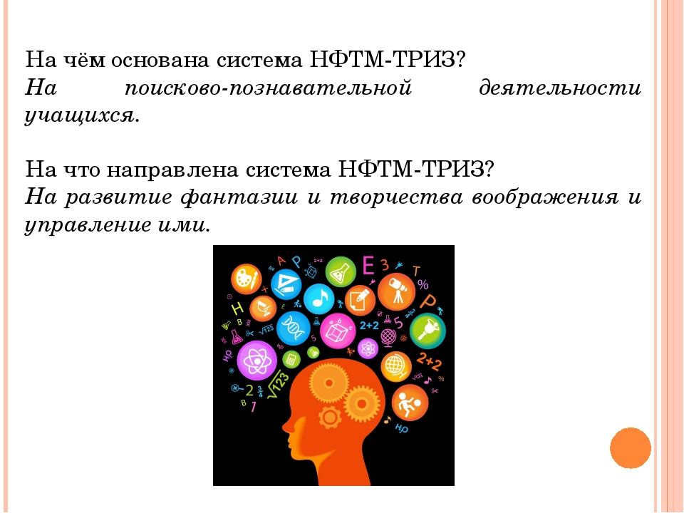 На чём основана система НФТМ-ТРИЗ? На поисково-познавательной деятельности уч...