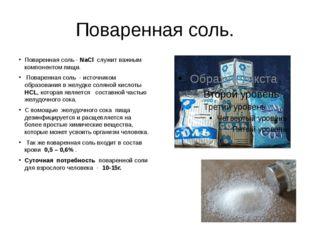 Поваренная соль. Поваренная соль - NaCl служит важным компонентом пищи. Повар