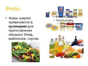 Жиры. Жиры широко применяются в кулинарии для приготовления овощных блюд, май