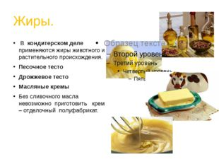 Жиры. В кондитерском деле применяются жиры животного и растительного происхож