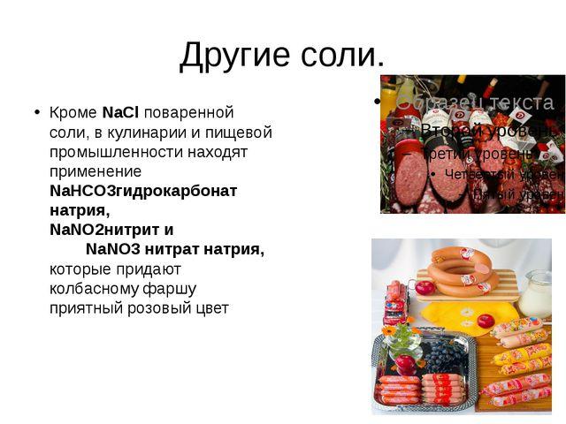 Другие соли. Кроме NaCl поваренной соли, в кулинарии и пищевой промышленности...