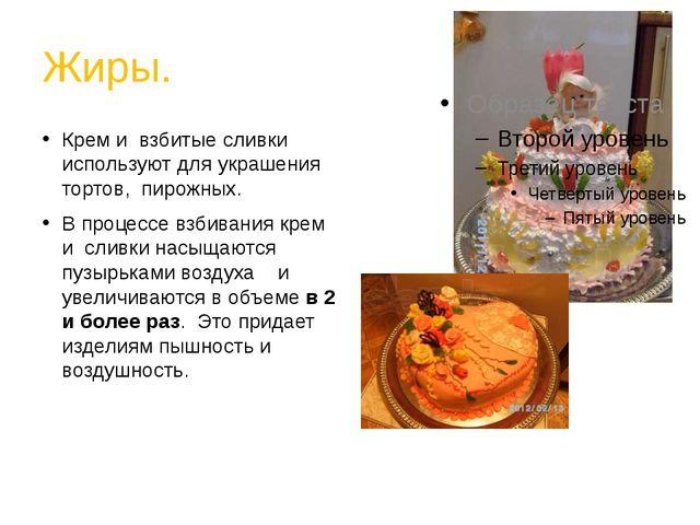 Жиры. Крем и взбитые сливки используют для украшения тортов, пирожных. В проц...