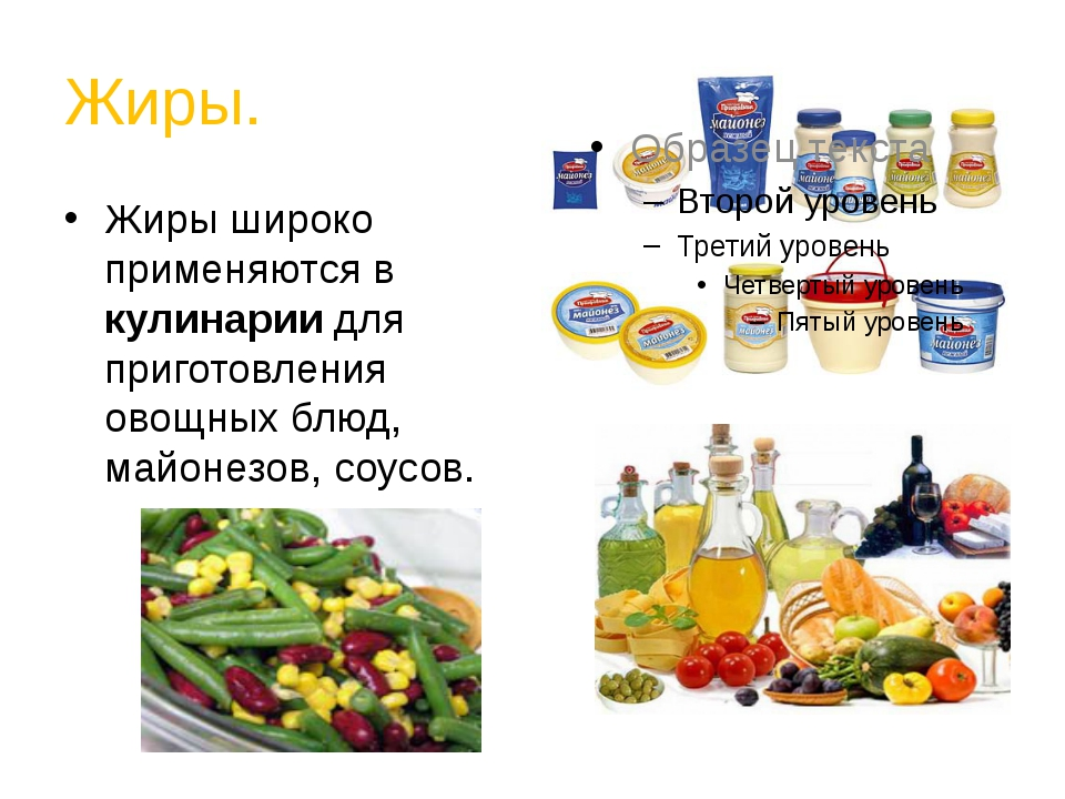 Жиры. Жиры широко применяются в кулинарии для приготовления овощных блюд, май...
