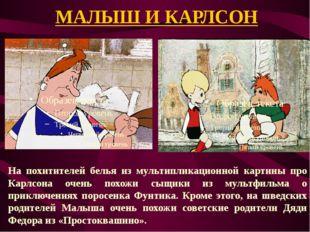 МАЛЫШ И КАРЛСОН На похитителей белья из мультипликационной картины про Карлсо