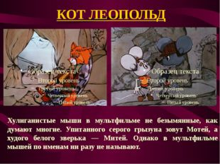 КОТ ЛЕОПОЛЬД Хулиганистые мыши в мультфильме не безымянные, как думают многие
