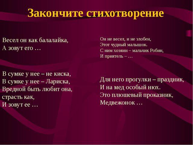 Закончите стихотворение Весел он как балалайка, А зовут его … В сумке у нее –...
