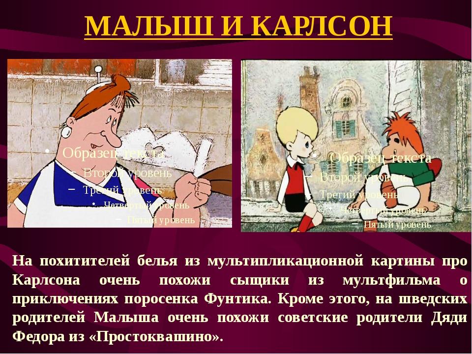 МАЛЫШ И КАРЛСОН На похитителей белья из мультипликационной картины про Карлсо...