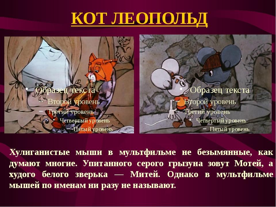 КОТ ЛЕОПОЛЬД Хулиганистые мыши в мультфильме не безымянные, как думают многие...