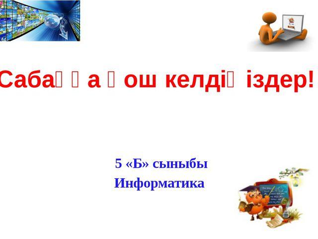 5 «Б» сыныбы Информатика