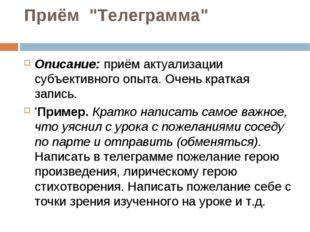 """Приём """"Телеграмма"""" Описание: приём актуализации субъективного опыта. Очень кр"""