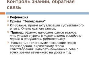 """Контроль знаний, обратная связь Рефлексия Приём """"Телеграмма"""" Описание: приём"""