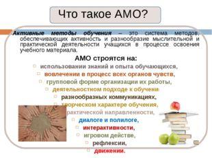 Что такое АМО? Активные методы обучения – это система методов, обеспечивающи
