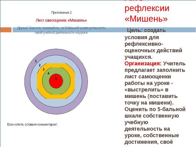 АМО рефлексии «Мишень» Цель: создать условия для рефлексивно-оценочных действ...