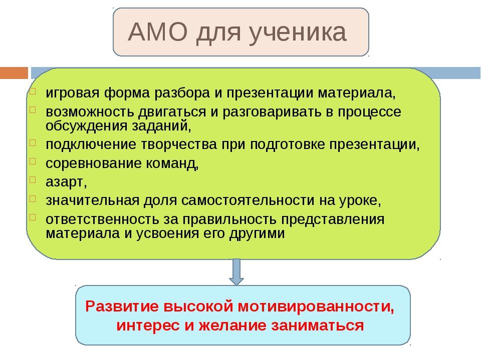 Развитие высокой мотивированности, интерес и желание заниматься АМО для учени...