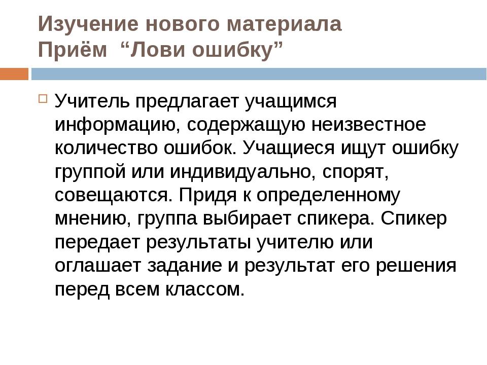 """Изучение нового материала Приём """"Лови ошибку"""" Учитель предлагает учащимся..."""