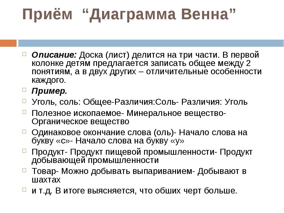 """Приём """"Диаграмма Венна"""" Описание: Доска (лист) делится на три части. В первой..."""