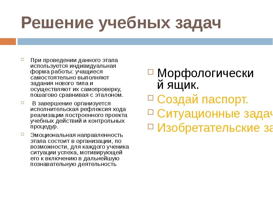Решение учебных задач  При проведении данного этапа используется индивидуаль...