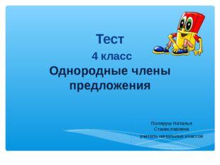 Тест 4 класс Однородные члены предложения Поляруш Наталья Станиславовна учите