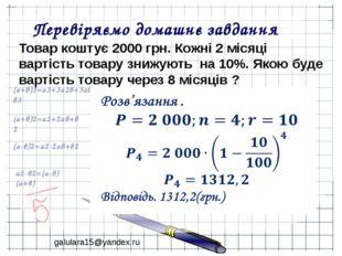 a2-в2=(a-в)(a+в) (a-в)2=a2-2aв+в2 (a+в)2=a2+2aв+в2 (a+в)3=a3+3a2в+3aв2+в3 Пе