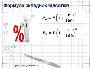 a2-в2=(a-в)(a+в) (a-в)2=a2-2aв+в2 (a+в)2=a2+2aв+в2 (a+в)3=a3+3a2в+3aв2+в3 Фо