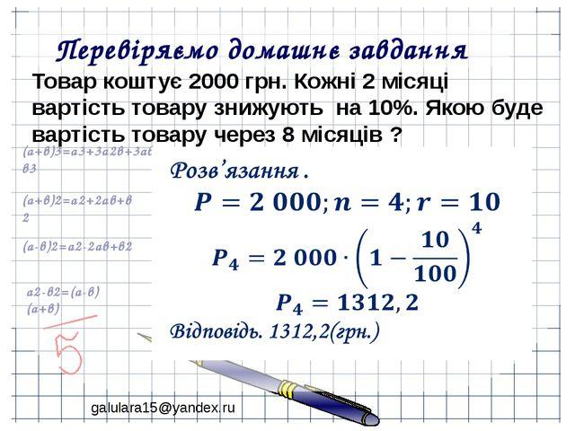 a2-в2=(a-в)(a+в) (a-в)2=a2-2aв+в2 (a+в)2=a2+2aв+в2 (a+в)3=a3+3a2в+3aв2+в3 Пе...