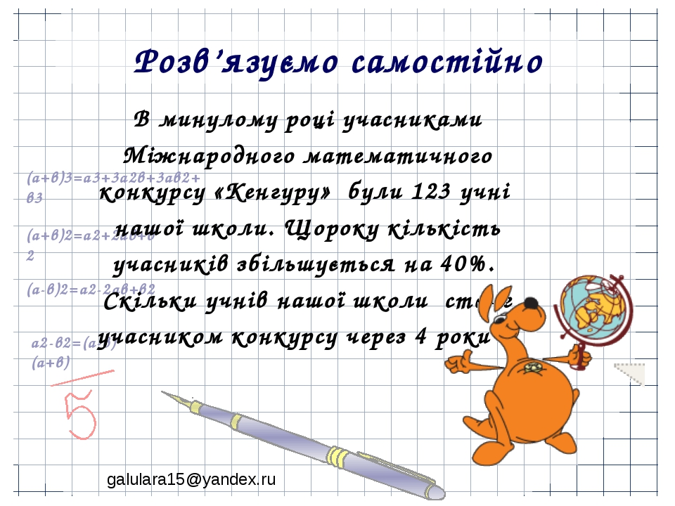 a2-в2=(a-в)(a+в) (a-в)2=a2-2aв+в2 (a+в)2=a2+2aв+в2 (a+в)3=a3+3a2в+3aв2+в3 Ро...