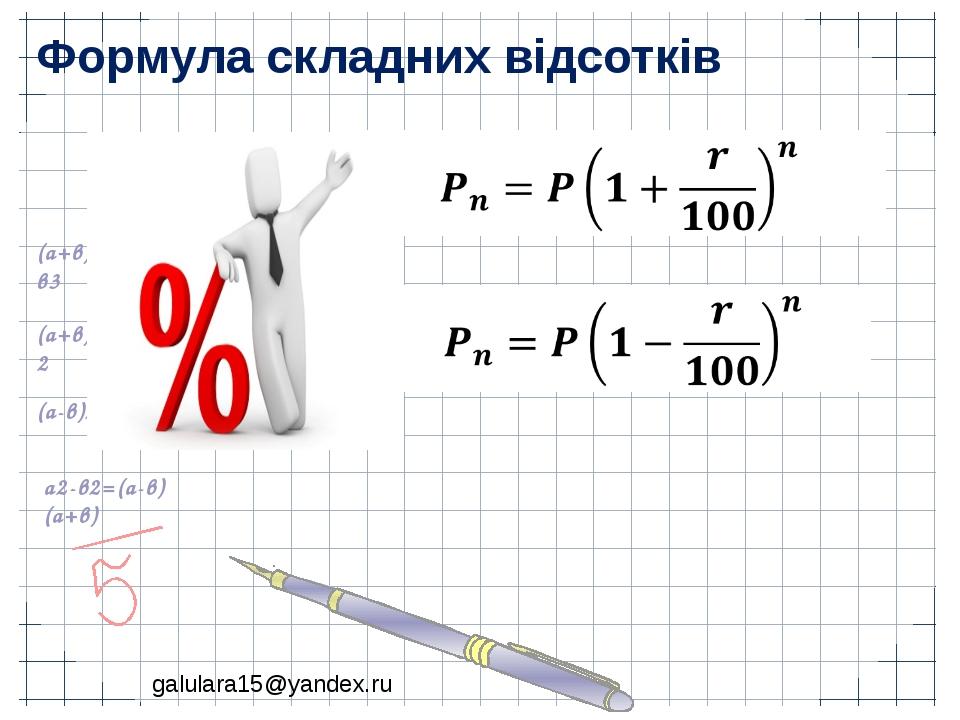 a2-в2=(a-в)(a+в) (a-в)2=a2-2aв+в2 (a+в)2=a2+2aв+в2 (a+в)3=a3+3a2в+3aв2+в3 Фо...