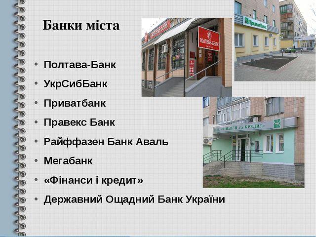 Банки міста Полтава-Банк УкрСибБанк Приватбанк Правекс Банк Райффазен Банк Ав...