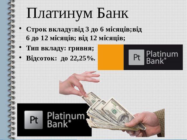 Платинум Банк Строк вкладу:від 3 до 6 місяців;від 6 до 12 місяців; від 12 міс...
