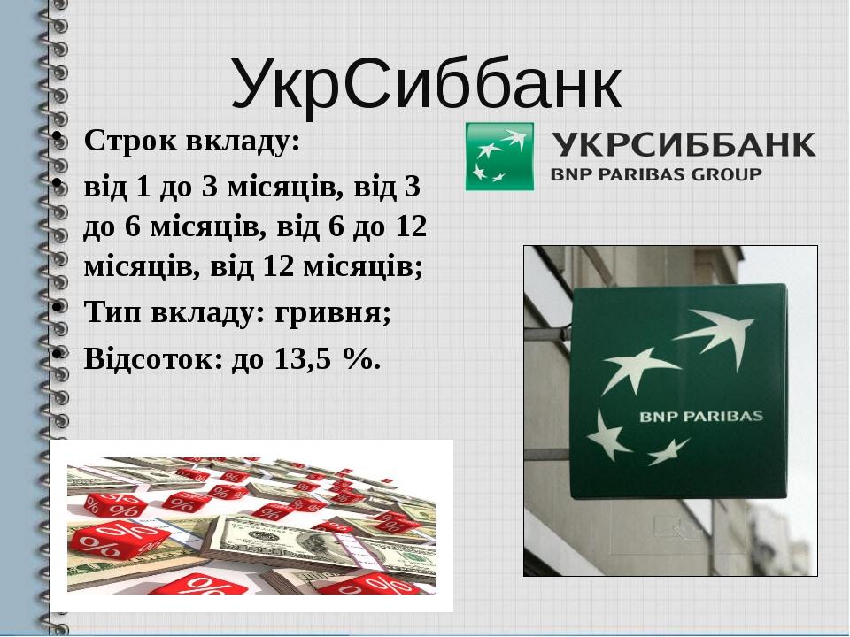 УкрСиббанк Строк вкладу: від 1 до 3 місяців, від 3 до 6 місяців, від 6 до 12...