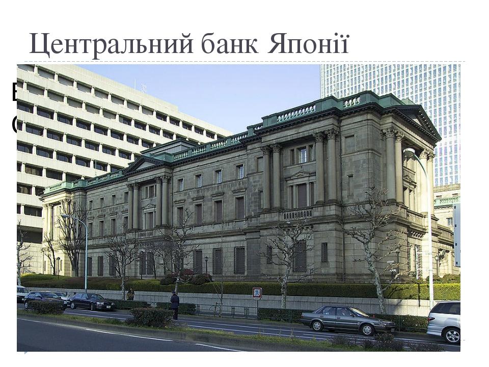 Центральний банк Японії Вклали: 1 000 $ Отримали: 1 165,12 $