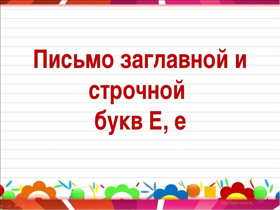 Письмо заглавной и строчной букв Е, е * *