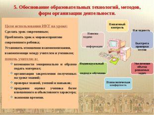 5. Обоснование образовательных технологий, методов, форм организации деятельн