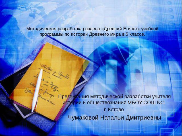 Методическая разработка раздела «Древний Египет» учебной программы по истории...