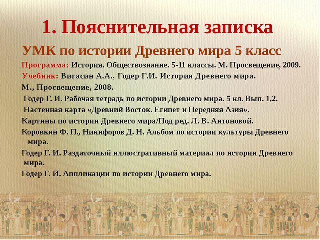 1. Пояснительная записка УМК по истории Древнего мира 5 класс Программа: Исто...