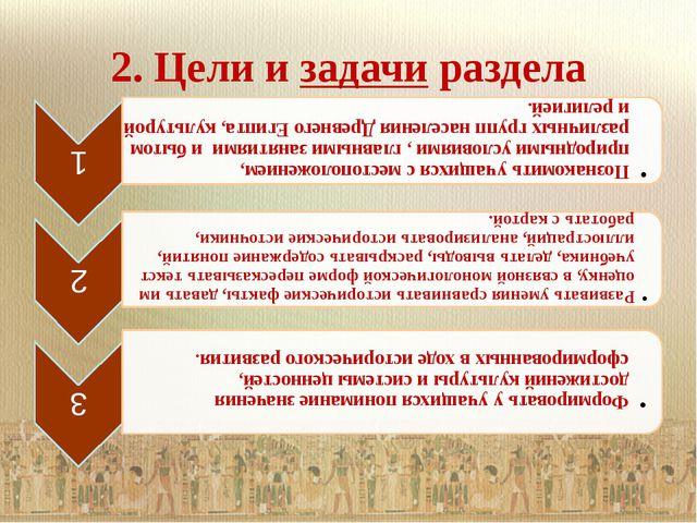 2. Цели и задачи раздела