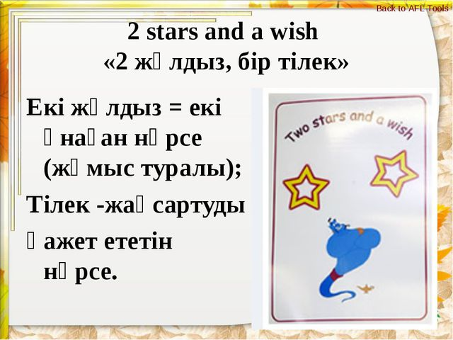2 stars and a wish «2 жұлдыз, бір тілек» Екі жұлдыз = екі ұнаған нәрсе (жұмыс...