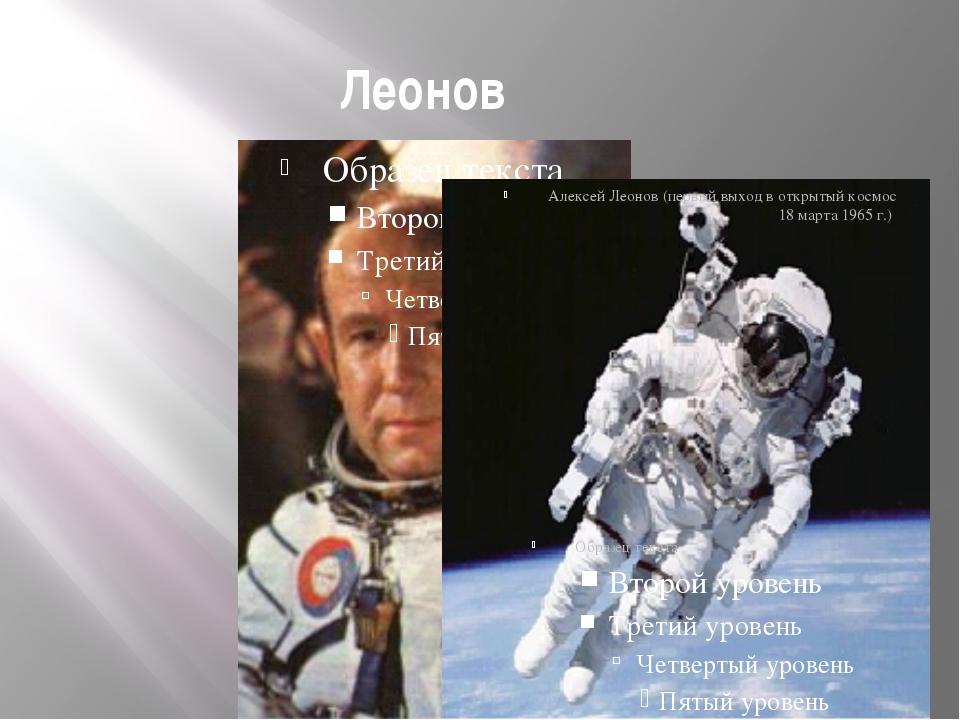 Леонов Алексей Леонов (первый выход в открытый космос 18 марта 1965 г.)