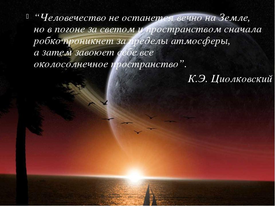 """""""Человечество не останется вечно на Земле, но в погоне за светом и пространст..."""