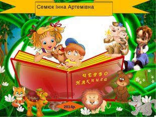 Ч Е Р В О Н А 2014р. Семюк Інна Артемівна