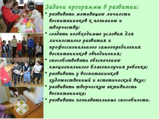 Задачи программы в развитии: развивать мотивацию личности воспитанников к поз