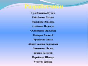 Сулейманова Нурия Райсбекова Мария Жакупова Эльмира Адайкина Надежда Сулеймен