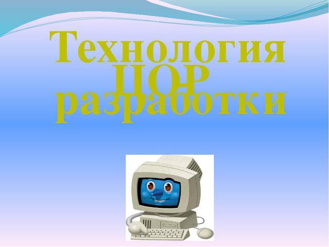 ЦОР Технология разработки