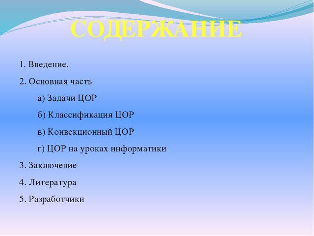 1. Введение. 2. Основная часть а) Задачи ЦОР б) Классификация ЦОР в) Конвекци...