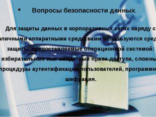 Программные системы, ориентированные на работу в рамках этой концепции, позво