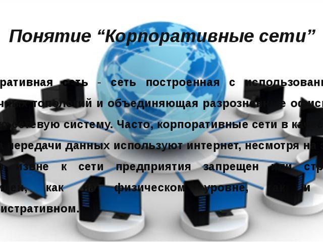 Функции, характеристики и типовая структура корпоративных компьютерных сетей...