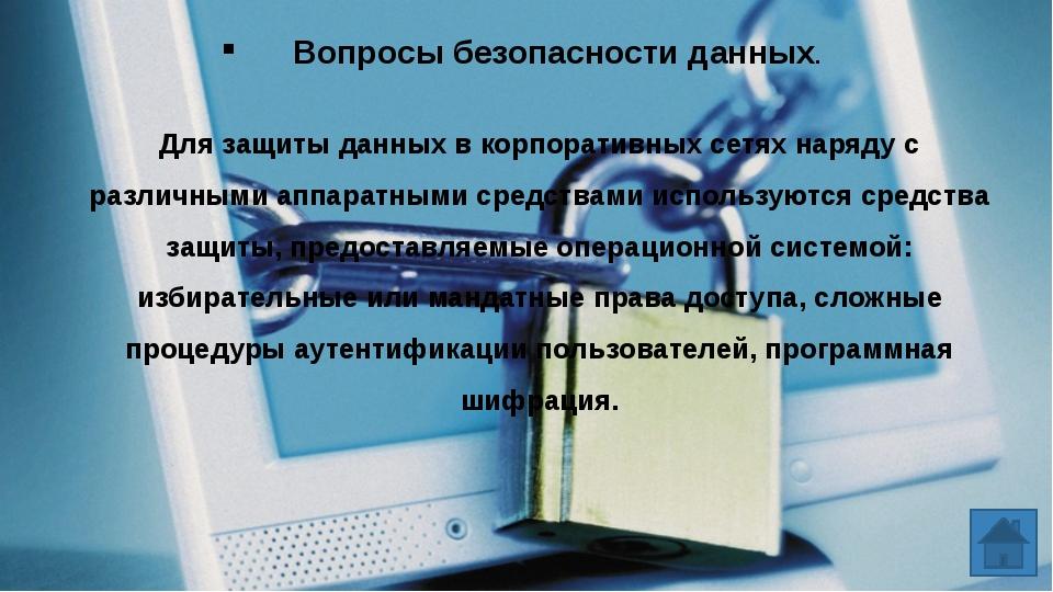 Программные системы, ориентированные на работу в рамках этой концепции, позво...