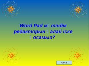 Word Pad мәтіндік редакторын қалай іске қосамыз? Артқа